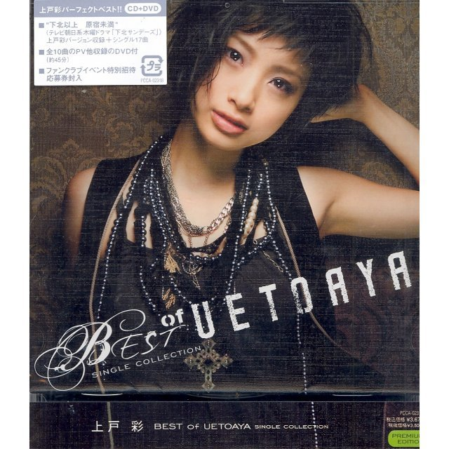 Best of Aya Ueto -Single Collection- Premium Edition [CD+DVD]