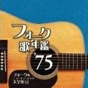 Folk Utanenkan 1975 - Folk & New Music Daizenshu