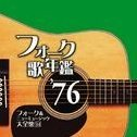 Folk Utanenkan 1976 - Folk & New Music Daizenshu