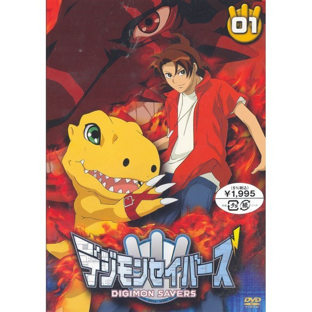 Digimon Savers 1