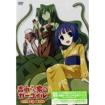 Yoshinagasanchi no Gargoyle Vol.3