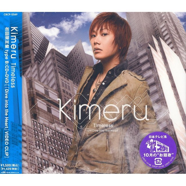 Timeless [CD+DVD Limited Edition / Type B]
