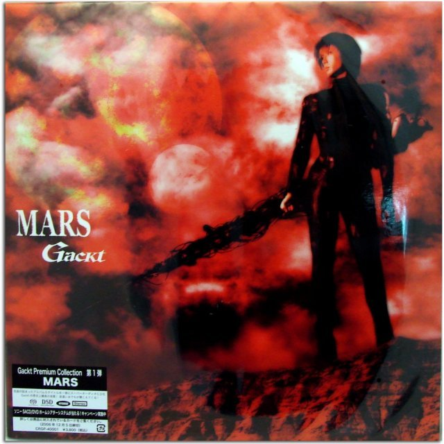 Mars [SACD / Deka Jacket Limited Edition]