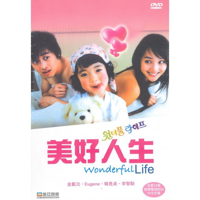Wonderful Life [8-Discs Korea TV Series Boxset]
