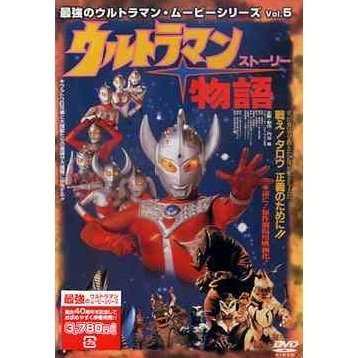 Ultraman Movie Series Vol.5
