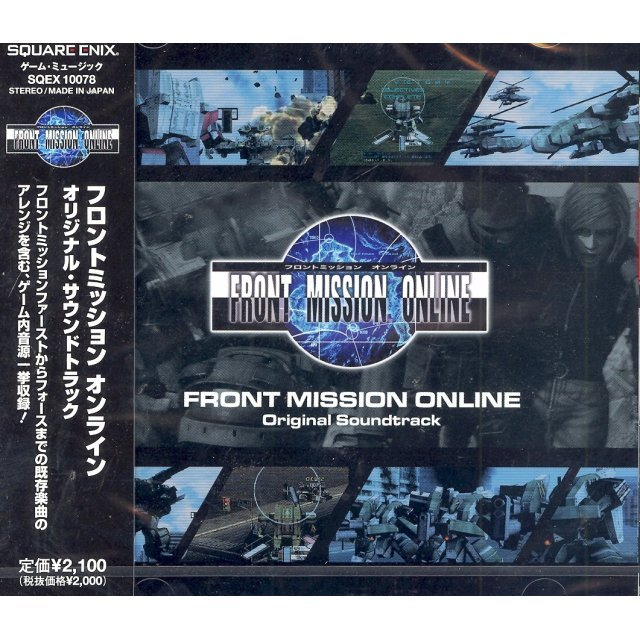 Front Mission Online Original Soundtrack
