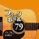 Folk Utanenkan 1979 - Folk & New Music Daizenshu