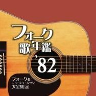 Folk Utanenkan 1982 - Folk & New Music Daizenshu