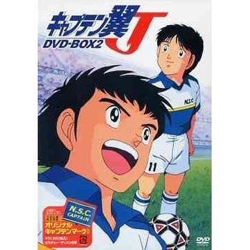 Captain Tsubasa J DVD Box 2 [Limited Edition]