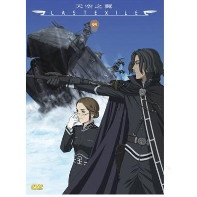 Lastexile [Box 4 Vol. 13-16]