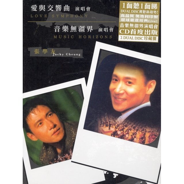 Jacky Cheung - Love Symphony+Music Horizons [CD+DVD]