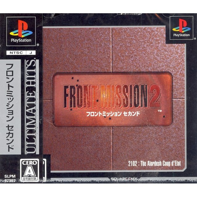 Front Mission 2 (Ultimate Hits)