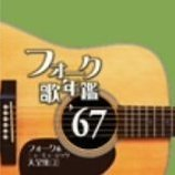 Folk Utanenkan 1967 - Folk & New Music Daizenshu