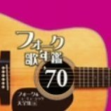 Folk Utanenkan 1970 - Folk & New Music Daizenshu