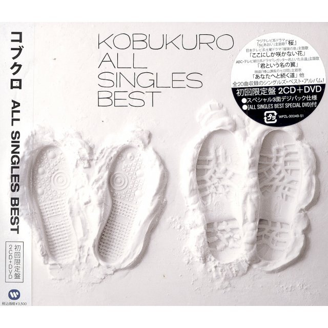 All Single Best [CD+DVD Limited Edition]