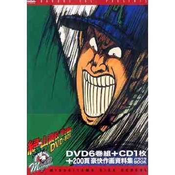 Midoriyama Koko Koshien Hen DVD Box [DVD+CD Limited Edition]