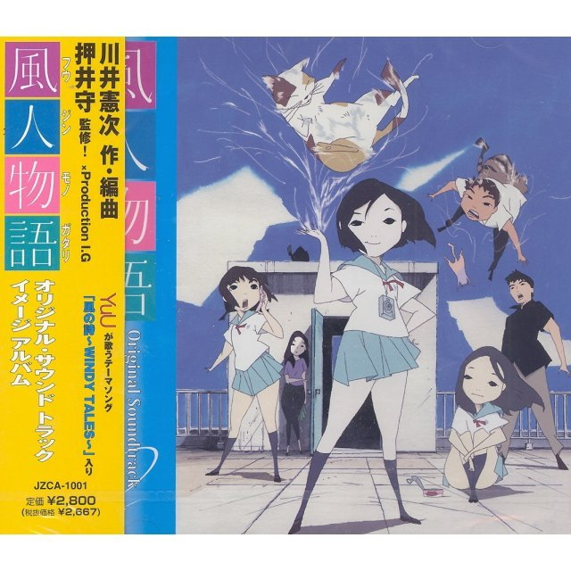 Fujin Monogatari Original Soundtrack Image Album