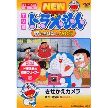 TV Ban New Doraemon Aki No Ohanashi 2005