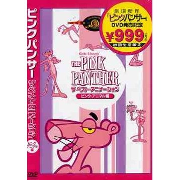 The Pink Panther: The Best Animation Volume 2