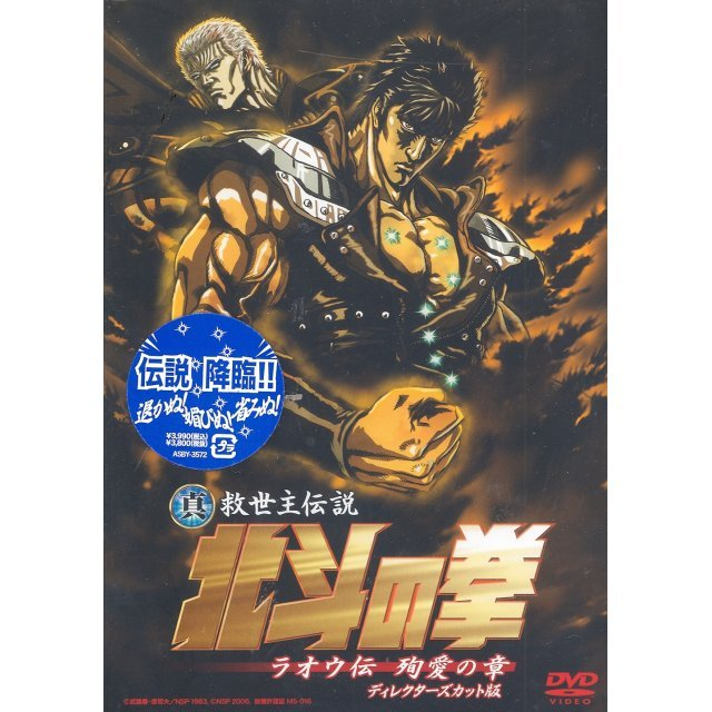 Shinsei Kyuseishu Hokuto no Ken / Fist of the North Star Raoh Den Junai no ho Director's Cut Edition