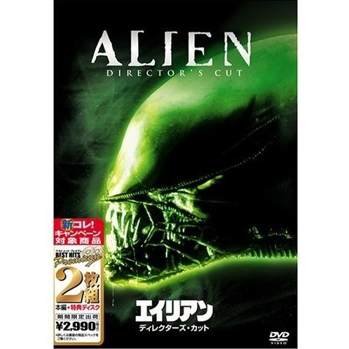 Alien Director's Cut Edition [Limited Pressing]
