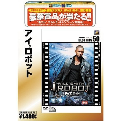 I, Robot [Limited Pressing]