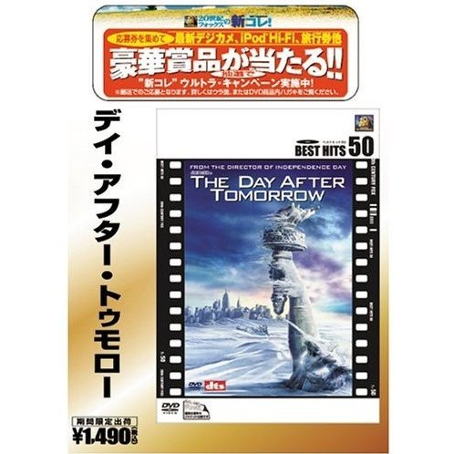 The Day After Tomorrow [Limited Pressing]