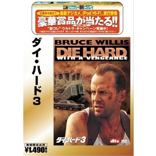 Die Hard 3 [Limited Pressing]
