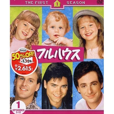 Full House First Season Set 1 [Limited Pressing]