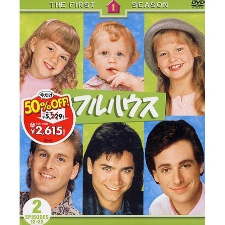 Full House First Season Set 2 [Limited Pressing]