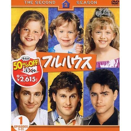 Full House Season2 Set 1 [Limited Pressing]