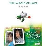 The Magic of Love DVD Box 2