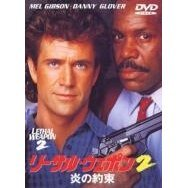 Lethal Weapon 2 [Limited Pressing]