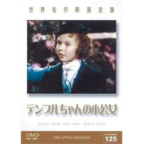 Sekai Meisaku Eiga Zenshu 125 The Little Princess