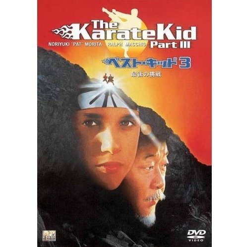 The Karate Kid Part 3 [Limited Pressing]