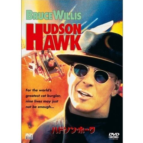 Hudoson Hawk [Limited Pressing]