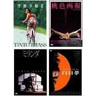 Tinto Brass Best Selection - Yuwaku DVD Box [Limited Edition]