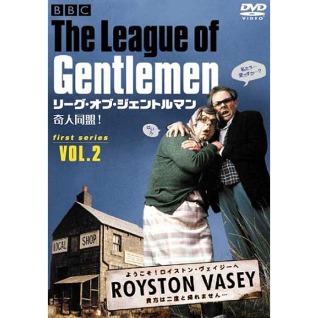 The League Of Gentlemen First Series Vol.1