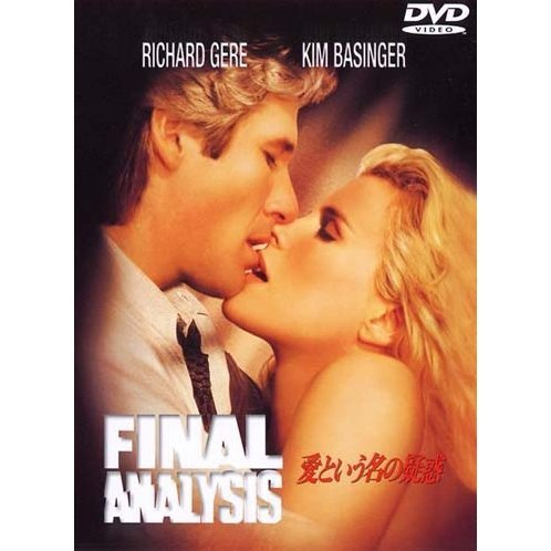 Final Analysis [Limited Pressing]