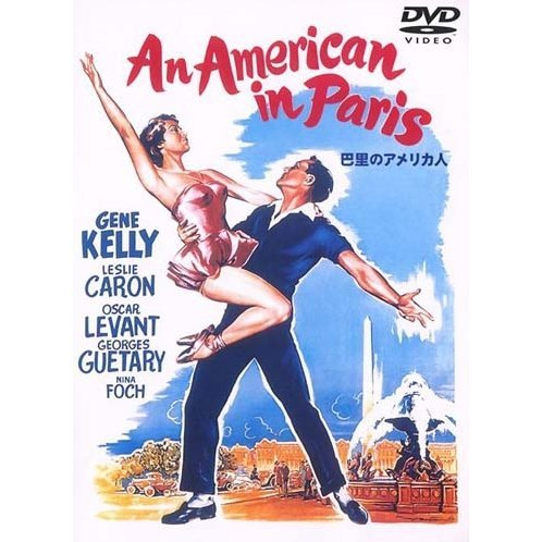 An American In Paris [Limited Pressing]