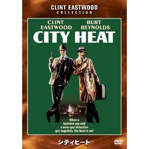 City Heat [Limited Pressing]