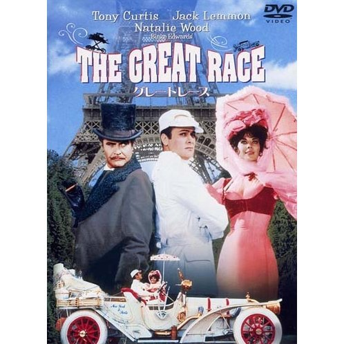 The Great Race Special Edition [Limited Pressing]