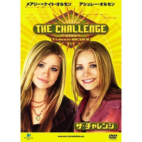 The Challenge [Limited Pressing]