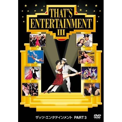 That's Entertainment Part3 [Limited Pressing]