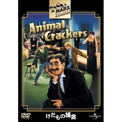 Animal Crackers [Limited Edition]