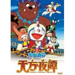 Doraemon Movie – Nobita's Dorabian Night