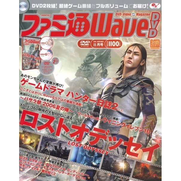 Famitsu Wave DVD [November 2006]