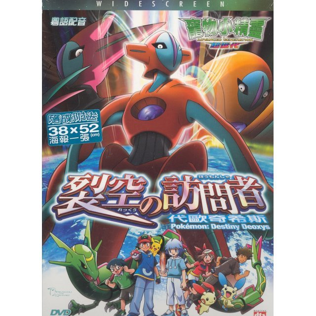 Pokemon Destiny Deoxys