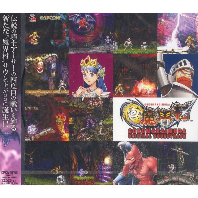 Goku Makaimura / Ultimate Ghosts 'n Goblins Original Soundtrack