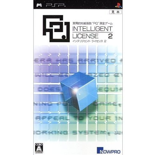 Intelligent License 2